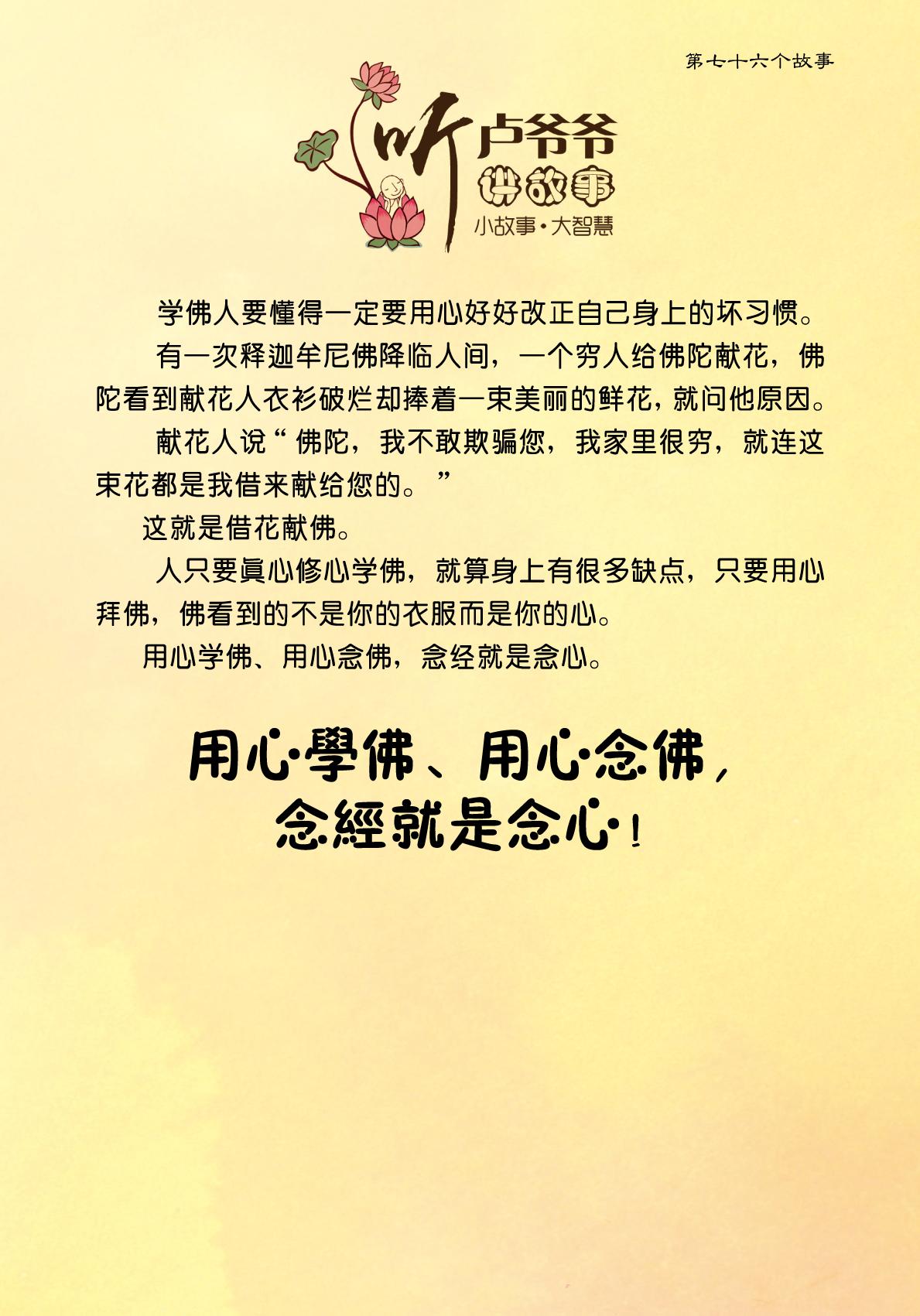 Name:  听卢爷爷讲故事(一)108个&#262.jpg Views: 5 Size:  983.3 KB